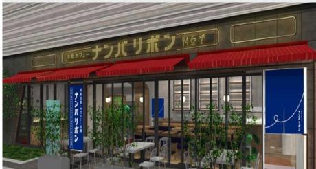 【調理師免許不要】調理orカフェでの経験が活かせる4月1日にOPENカフェでの副責任者候補の募集